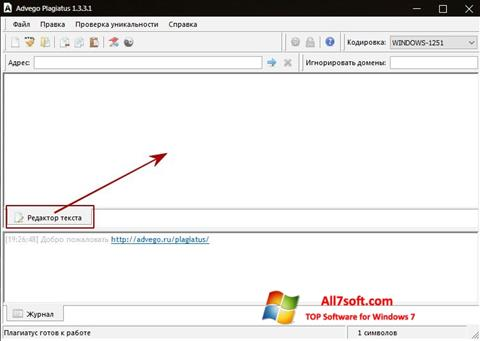 Screenshot Advego Plagiatus for Windows 7