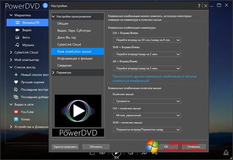 Screenshot PowerDVD for Windows 7