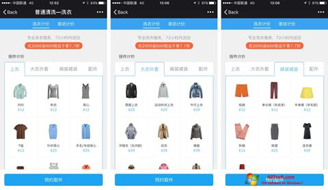 Screenshot WeChat for Windows 7