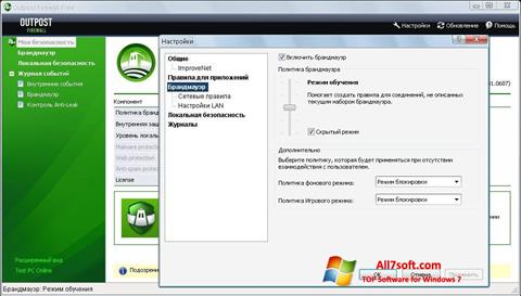 Screenshot Outpost Firewall Free for Windows 7